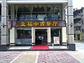 Image: Ying Fu Chinglish Restaurant - Click to Enlarge